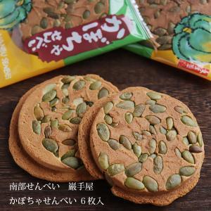 南部せんべいの巌手屋 クッキータイプの南部煎餅  かぼちゃせんべい|iwatekensan-netshop