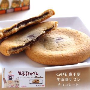 巖手屋 カフェシリーズ 生南部サブレ チョコレート|iwatekensan-netshop