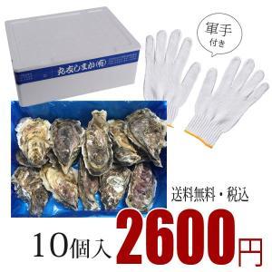 殻付き牡蠣(冷凍) 10個 三陸宮古産 加熱用 送料無料 同梱不可|iwatekensan-netshop|06