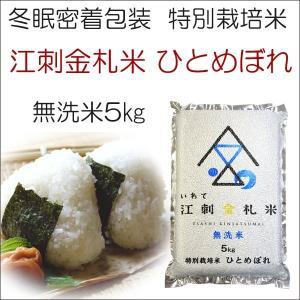 新米2018年度産 特別栽培米 江刺金札米無洗米ひとめぼれ 5kg4個セット |iwatekensan-netshop