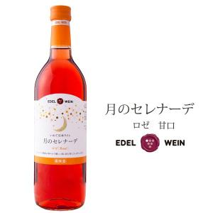 エーデルワイン 月のセレナーデ ロゼ 甘口 |iwatekensan-netshop
