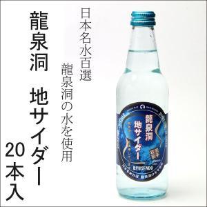 龍泉洞地サイダー 20本入 送料無料・同梱不可|iwatekensan-netshop