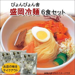 送料無料 ぴょんぴょん舎 盛岡冷麺  6食セット  2食入袋を3個セットで(増量可) 6546...