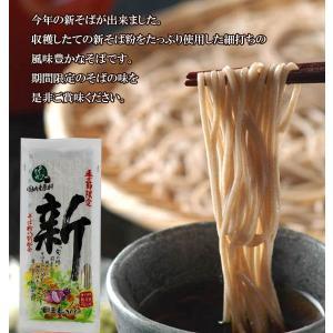 新そば 干しそばタイプ 5個セット 北舘製麺 iwatekensan-netshop