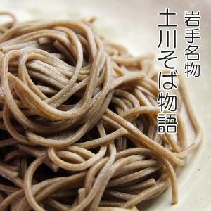 田舎蕎麦がお好きな方に大好評!岩手名物 土川そば物語600g 10個セット|iwatekensan-netshop