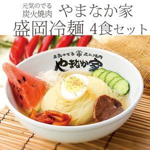 やまなか家 盛岡冷麺4食詰合せ【送料無料】【同梱不可】...