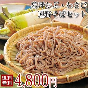 遠野 暮坪かぶ・わさび 蕎麦セット  iwatekensan-netshop