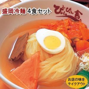 ぴょんぴょん舎 盛岡冷麺 4食セット 送料無料...