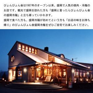 ぴょんぴょん舎 盛岡冷麺 4食セット 16496-2p|iwatekensan-netshop|02