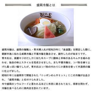 ぴょんぴょん舎 盛岡冷麺 4食セット 16496-2p|iwatekensan-netshop|03