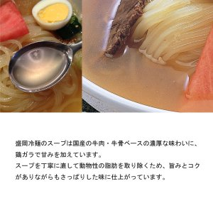 ぴょんぴょん舎 盛岡冷麺 4食セット 16496-2p|iwatekensan-netshop|05