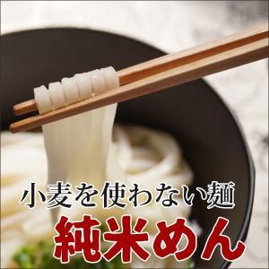 グルテンフリー お米から作った麺 純米めん 4食セット 12904|iwatekensan-netshop
