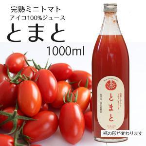 完熟ミニトマト アイコ100%使用 トマトジュース トマト900ml|iwatekensan-netshop