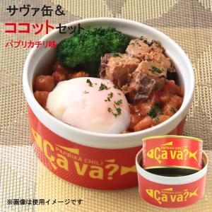 サヴァ缶パプリカチリ味 & オリジナルココット セット  14430|iwatekensan-netshop
