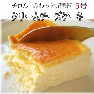 チロル ふわっと超濃厚クリームチーズケーキ5号 11869 お取り寄せ スイーツ iwatekensan-netshop
