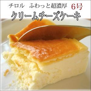 チロル ふわっと超濃厚クリームチーズケーキ6号 1075202 iwatekensan-netshop