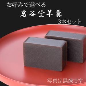 岩谷堂羊羹 特型3本セット ギフト箱入 |iwatekensan-netshop