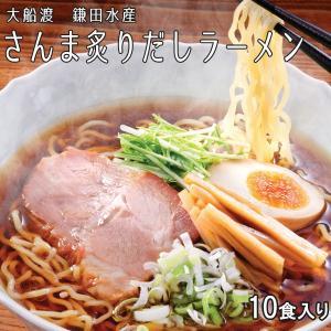 大船渡 鎌田水産 さんま炙りだしラーメン10食入り |iwatekensan-netshop