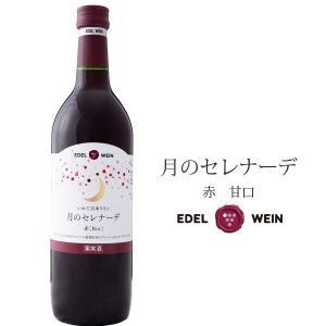 エーデルワイン 月のセレナーデ 赤 甘口|iwatekensan-netshop