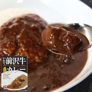 岩手のブランド牛 いわて前沢牛カレー 中辛 ギフトセット4食入り|iwatekensan-netshop