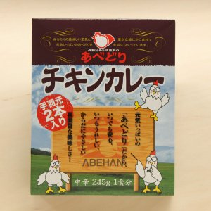 あべどり チキンカレー |iwatekensan-netshop