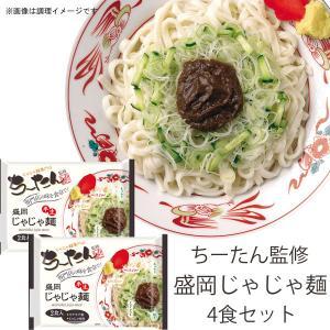 ちーたん監修 盛岡じゃじゃ麺 4食セット(2食入×2袋)|iwatekensan-netshop