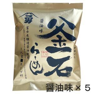 金の釜石ら〜めん 醤油味 5食セット ご当地 インスタントラーメン 懐かしい 昭和の味 中華そば あっさり味 マツコ 世界 送料無料|iwatekensan-netshop