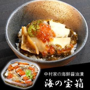 中村家の海鮮漬 海の宝箱 |iwatekensan-netshop