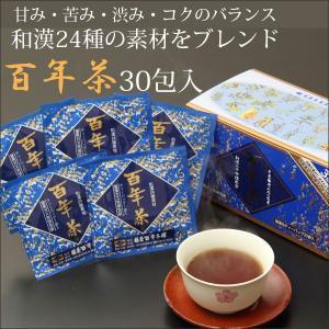 百年茶 青箱 和漢二十四種配合 30包入|iwatekensan-netshop