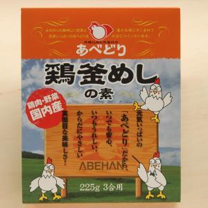 あべどり 鶏釜めしの素 |iwatekensan-netshop