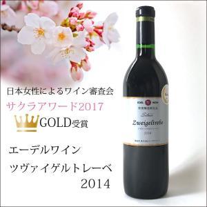 特別醸造限定品 エーデルワイン ツヴァイゲルトレーベ2014 iwatekensan-netshop