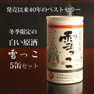 酔仙酒造 活性原酒  雪っこ 5缶セット|iwatekensan-netshop