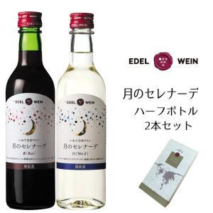 エーデルワイン 月のセレナーデ 赤・白 甘口 ハーフボトル2本セット ギフト箱入|iwatekensan-netshop