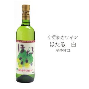 くずまきワイン ほたる 白 720ml|iwatekensan-netshop