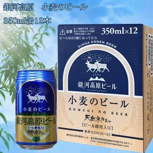 銀河高原ビール 小麦のビール 350ml缶 12本セット11487|iwatekensan-netshop