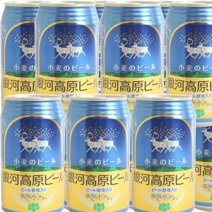 銀河高原ビール 小麦のビール 350ml缶 24本セット 【送料無料】|iwatekensan-netshop