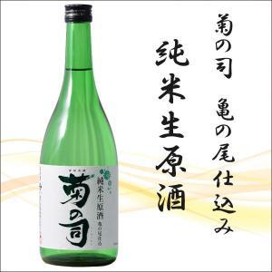 菊の司 純米生原酒 亀の尾仕込|iwatekensan-netshop