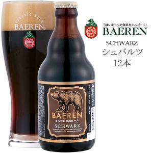ベアレン  シュバルツ12本  地ビール 東北 岩手 盛岡  【送料無料】【同梱不可】|iwatekensan-netshop