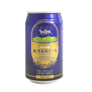 銀河高原ビール ヴァイツェンビール 350ml缶|iwatekensan-netshop