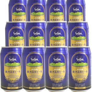 銀河高原ビール ヴァイツェンビール 350ml缶 24缶セット|iwatekensan-netshop