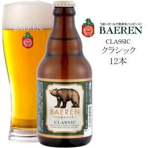 ベアレン  クラシック12本  地ビール 東北 岩手 盛岡  【送料無料】【同梱不可】|iwatekensan-netshop