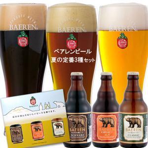 ベアレン 定番の人気ビール3本セット  飲み比べ  地ビール...