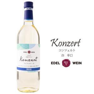 エーデルワイン コンツエルト 白|iwatekensan-netshop
