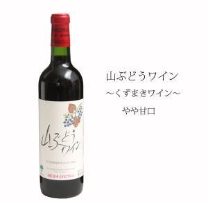 山ぶどう100%使用 くずまきワイン 山ぶどうワイン 1310108 iwatekensan-netshop