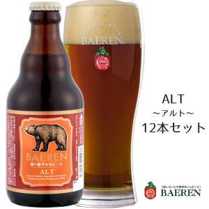 ベアレン アルト12本  地ビール 東北 岩手 盛岡 【送料無料】【同梱不可】|iwatekensan-netshop