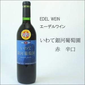 エーデルワイン いわて銀河葡萄園 赤 辛口 720ml |iwatekensan-netshop