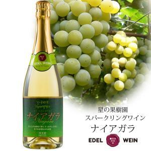 エーデルワイン 星の果樹園[ナイアガラ・白] (スパークリングワイン)1311703|iwatekensan-netshop