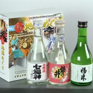 酒処岩手の旨い酒を飲み比べ 岩手地酒めぐり 3本セット iwatekensan-netshop