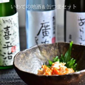 いわての地酒とおつまみ  廣喜飲み比べ・中村家うにホタテマヨネーズセット |iwatekensan-netshop