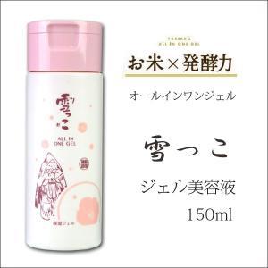 雪っこ オールインワンジェル 150ml|iwatekensan-netshop